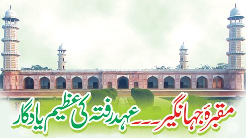 مقبرہ جہانگیر۔۔عہد رفتہ کی عظیم یادگار