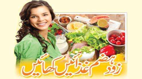 زود ہضم غذائیں کھائیں