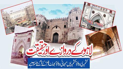 لاہور کے دروازے اور حقیقت،کشمیری دروازہ  ''کشمیریوں '' بھاٹی درواز''بھاٹ قوم ''کے نام سے منسوب ہے