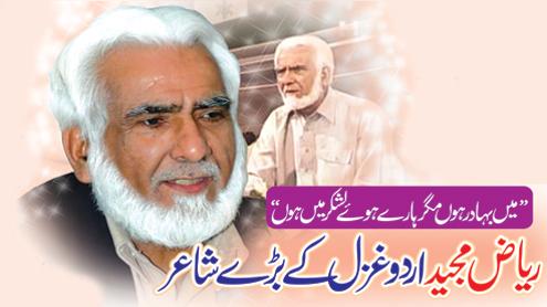 میں بہادر ہوں مگر ہارے ہوئے لشکر میں ہوں ریاض مجید اردو غزل کے بڑے شاعر