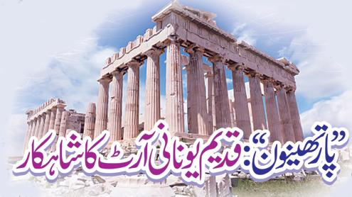 ''پارتھینون'':قدیم یونانی آرٹ کا شاہکار