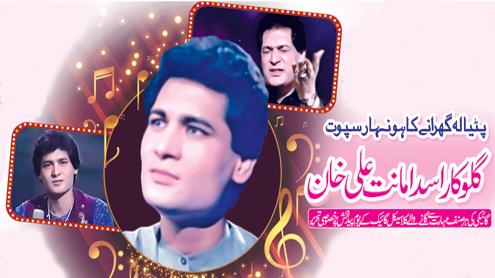 پٹیالہ گھرانے کا ہونہار سپوت گلوکار اسد امانت علی خان