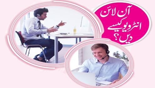 آن لائن انٹرویو کیسے دیں؟